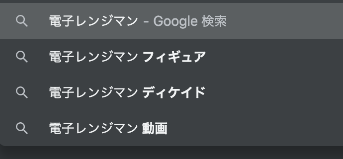 Googleの検索候補