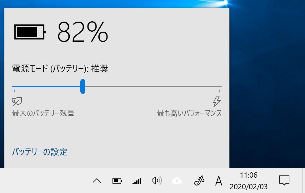 バッテリー残量82%