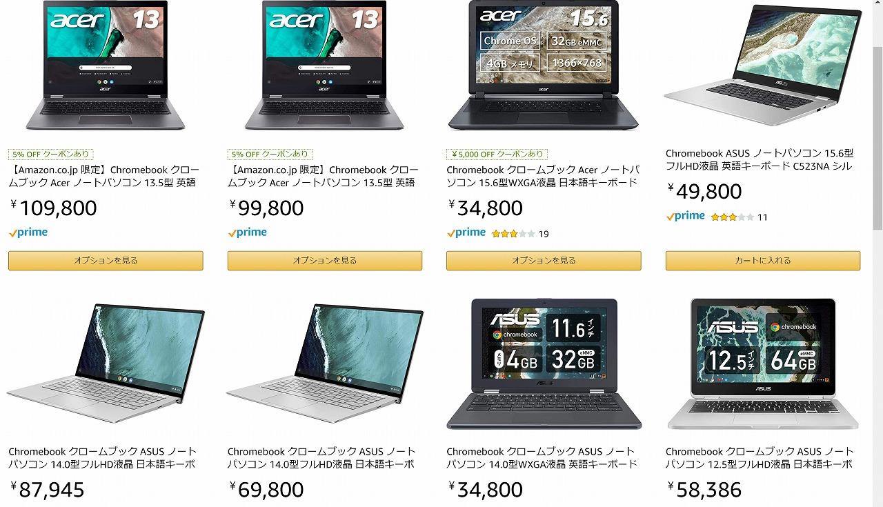 Chromebookリスト