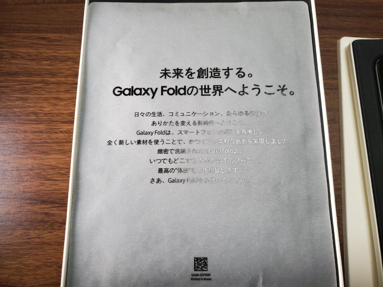 Galaxy Fold_中の紙