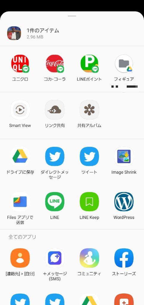 Androidアプリリスト
