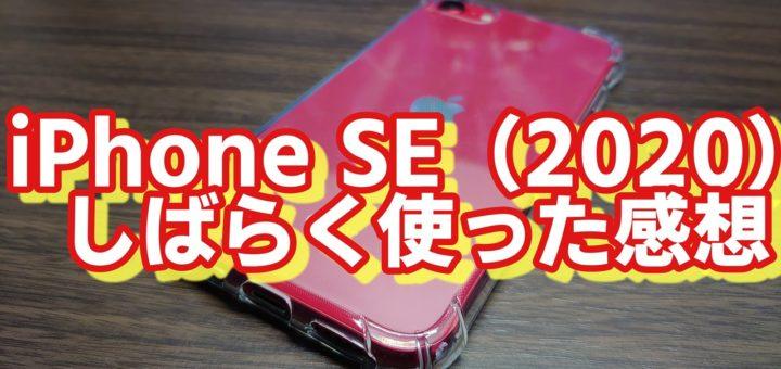 iPhone SEレビュー