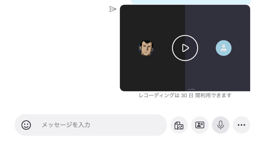 Skype録音