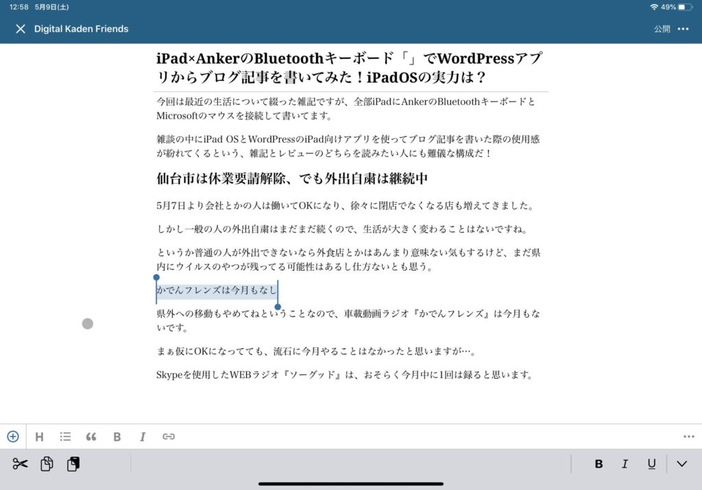 iPadでWordPressの見出しを設定