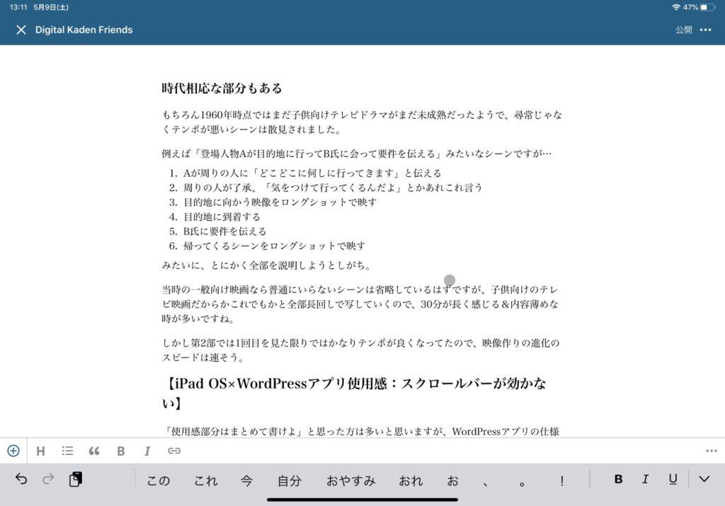 iPadOSのカーソル