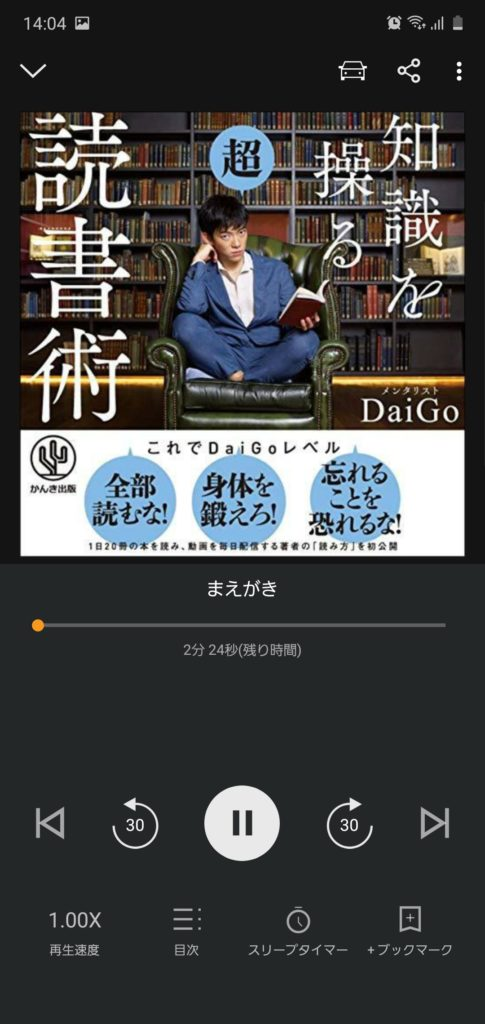 Audible音声