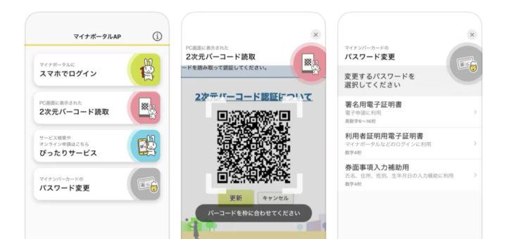 マイナンバーアプリ