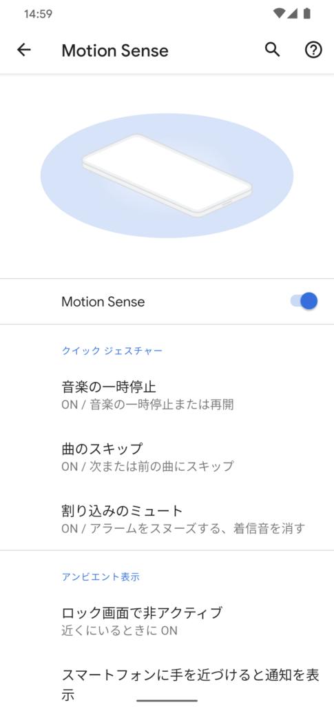 Pixel4モーションセンス