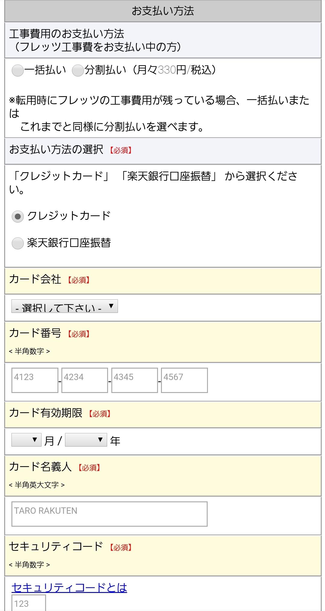 支払い方法登録