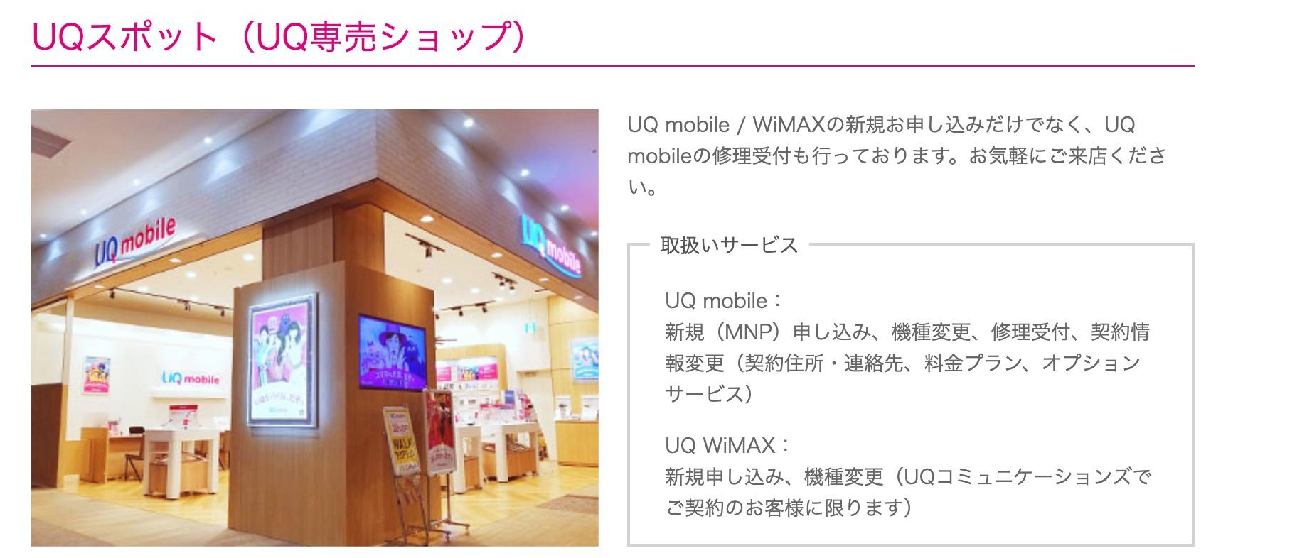モバイル 変更 uq 機種