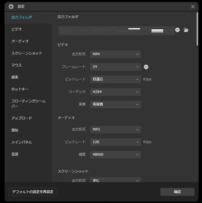 RecExperts_設定