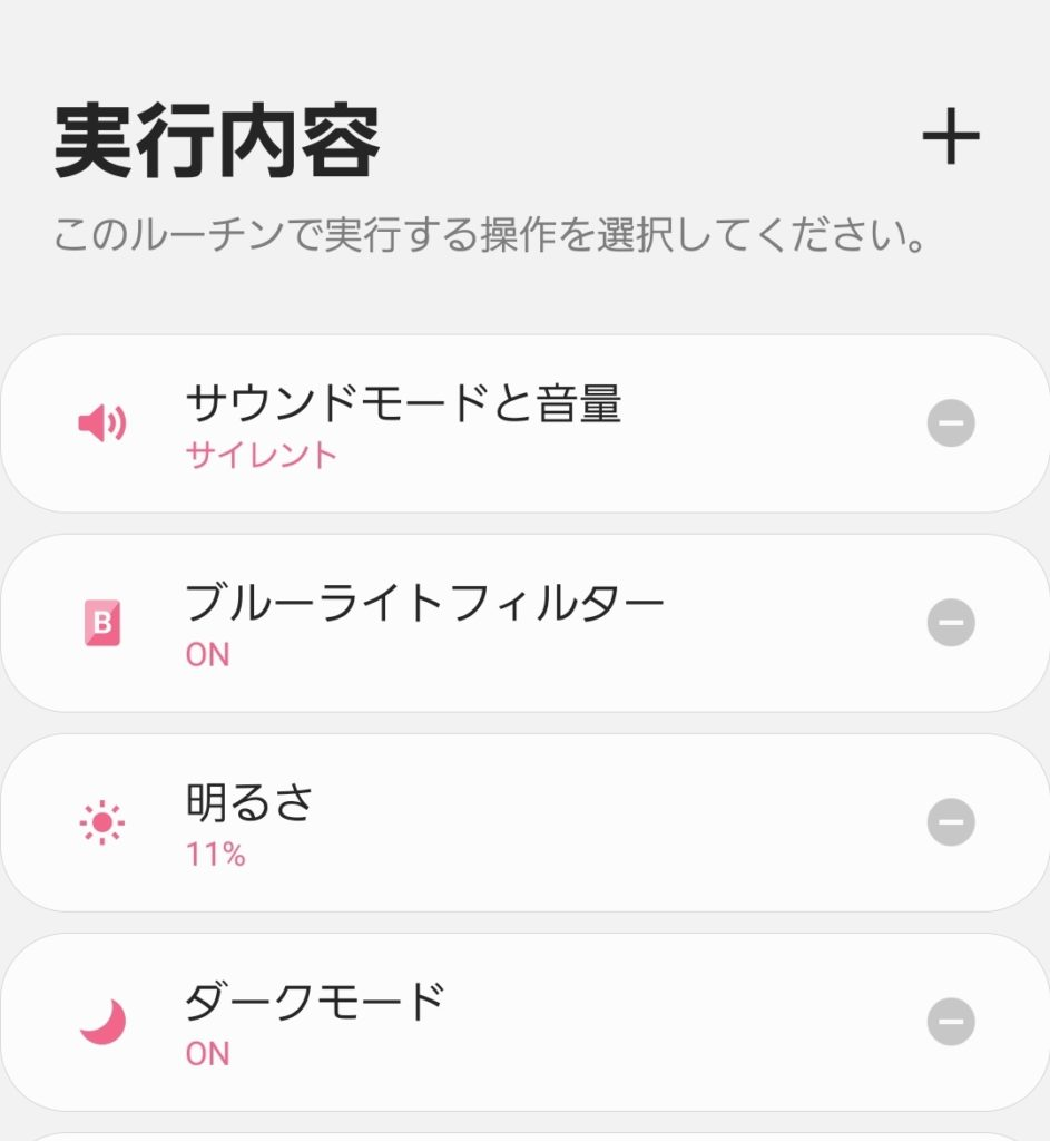 Bixby Routinesで明るさ調整