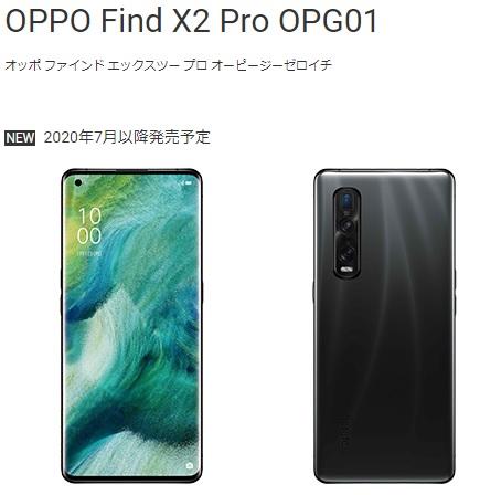 Find X2 Pro