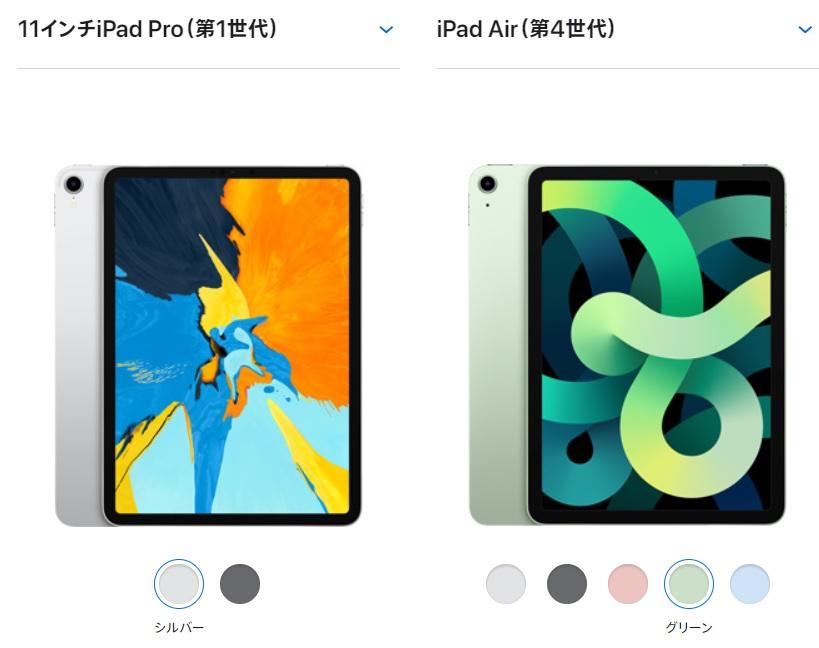 iPadカラー比較
