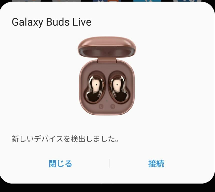 Galaxy Buds Liveペアリング