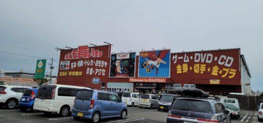 万代仙台多賀城店