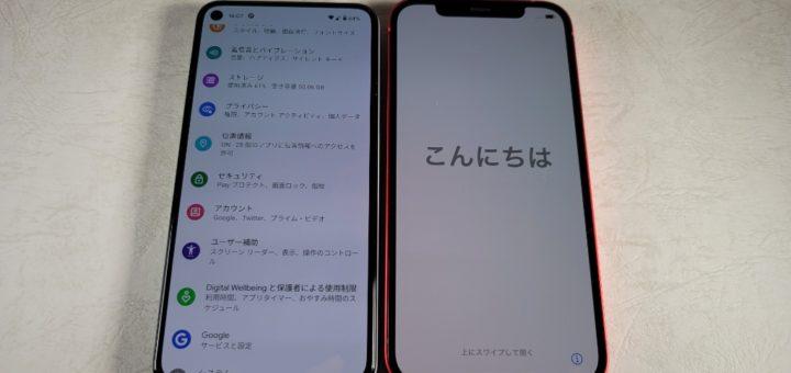 iPhone 12Pixel 5比較