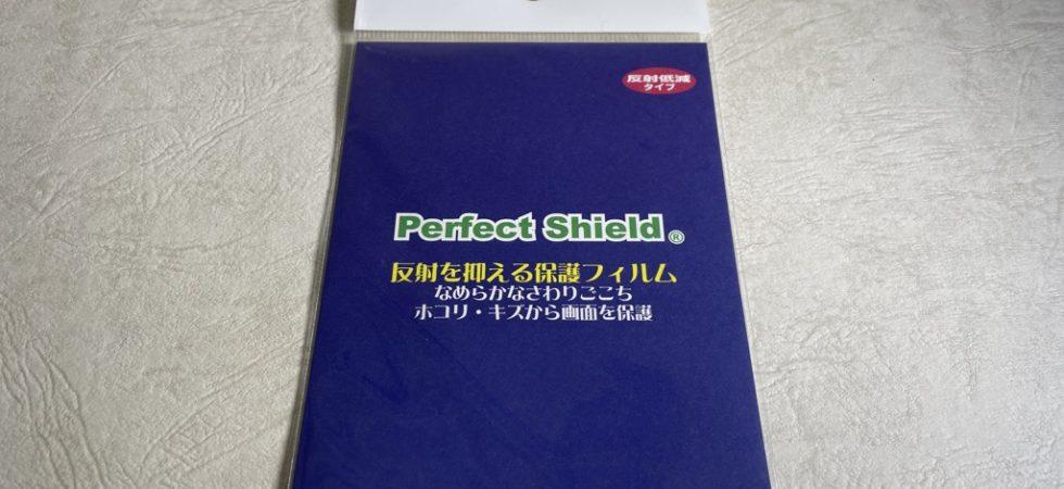 PerfectShieldパッケージ