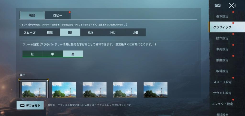 PUBG画質・AQUOS sense4