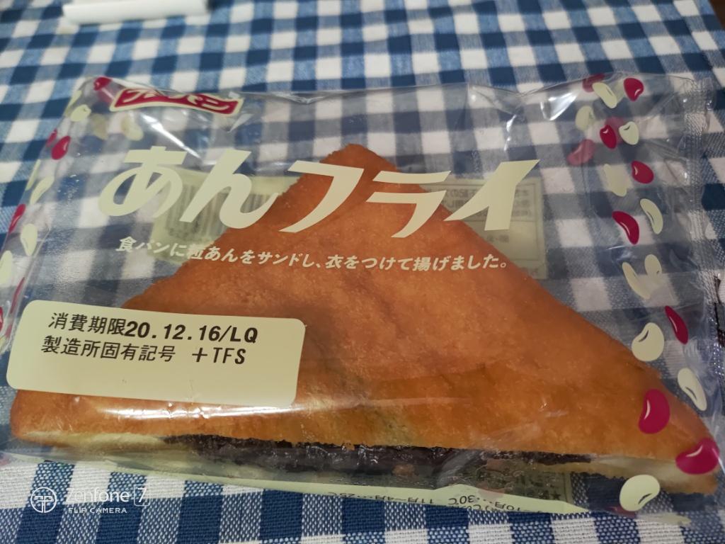 ZenFone 7 Pro食事1