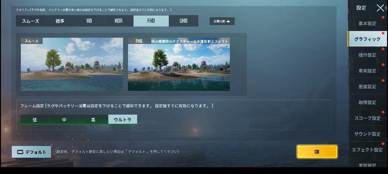 ZenFone 7 ProPUBG画質