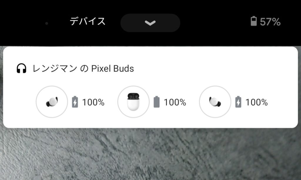 Pixel Budsバッテリー残量