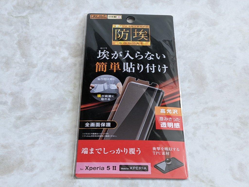 Xperia 5II保護フィルム外箱