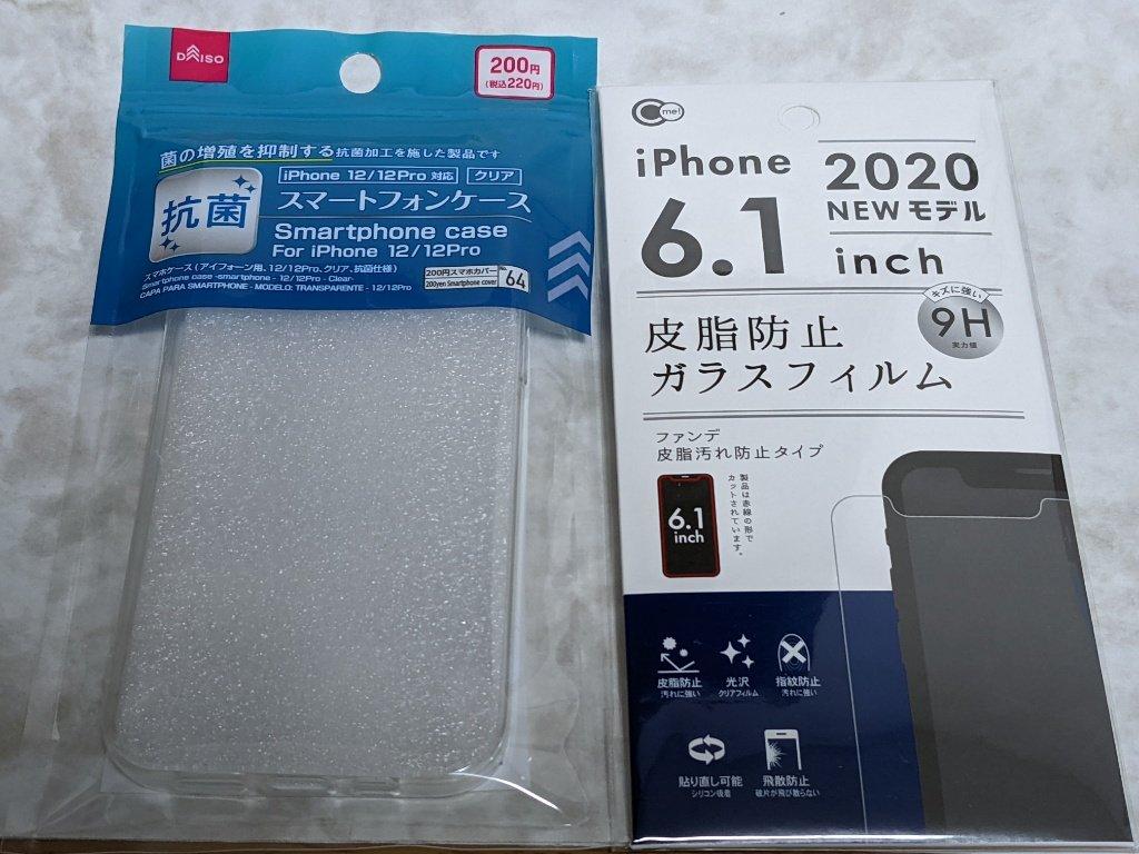 ダイソーのiPhone 12用ケースとフィルム