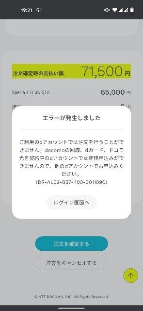 dカードユーザーのahamo申し込みエラー