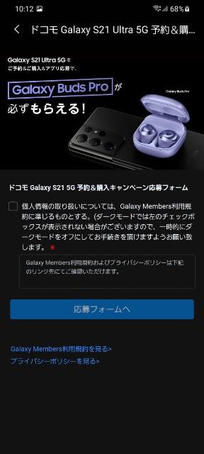 Galaxy S21 Ultra 5Gのプレゼント応募
