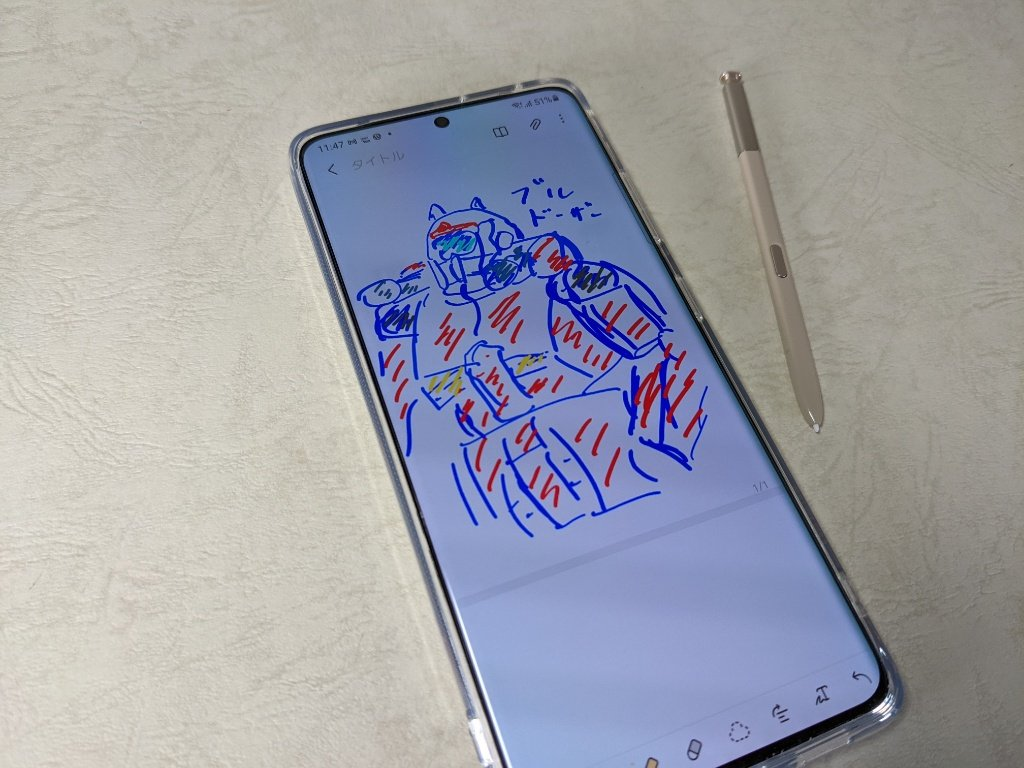 Galaxy S21 Ultra 5GでSペンを使用