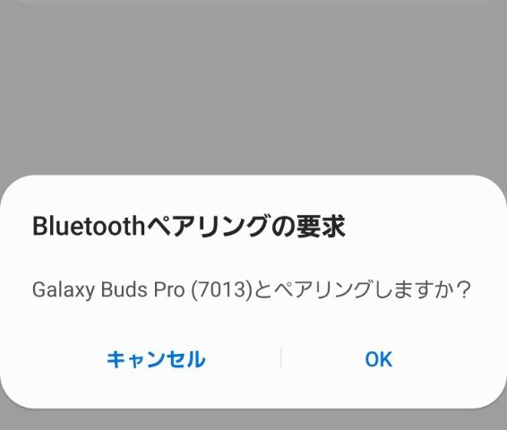 Galaxy Buds Proペアリング