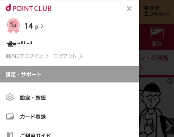 dポイントクラブ公式サイト