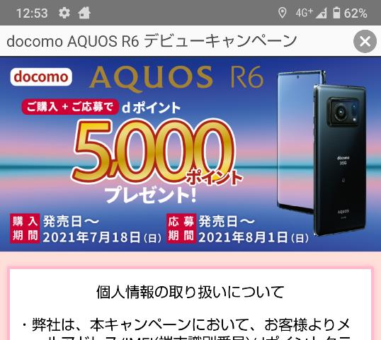 AQUOS R6キャンペーンバナー