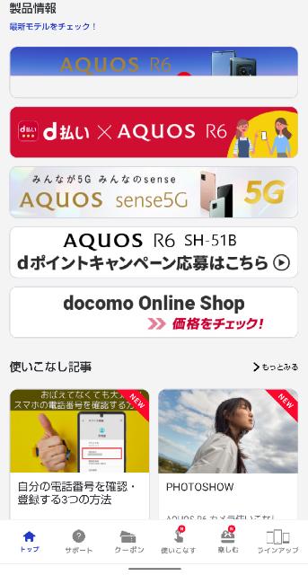 AQUOS R6申込み1