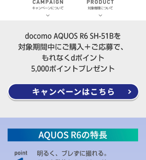 AQUOS R6キャンペーン2
