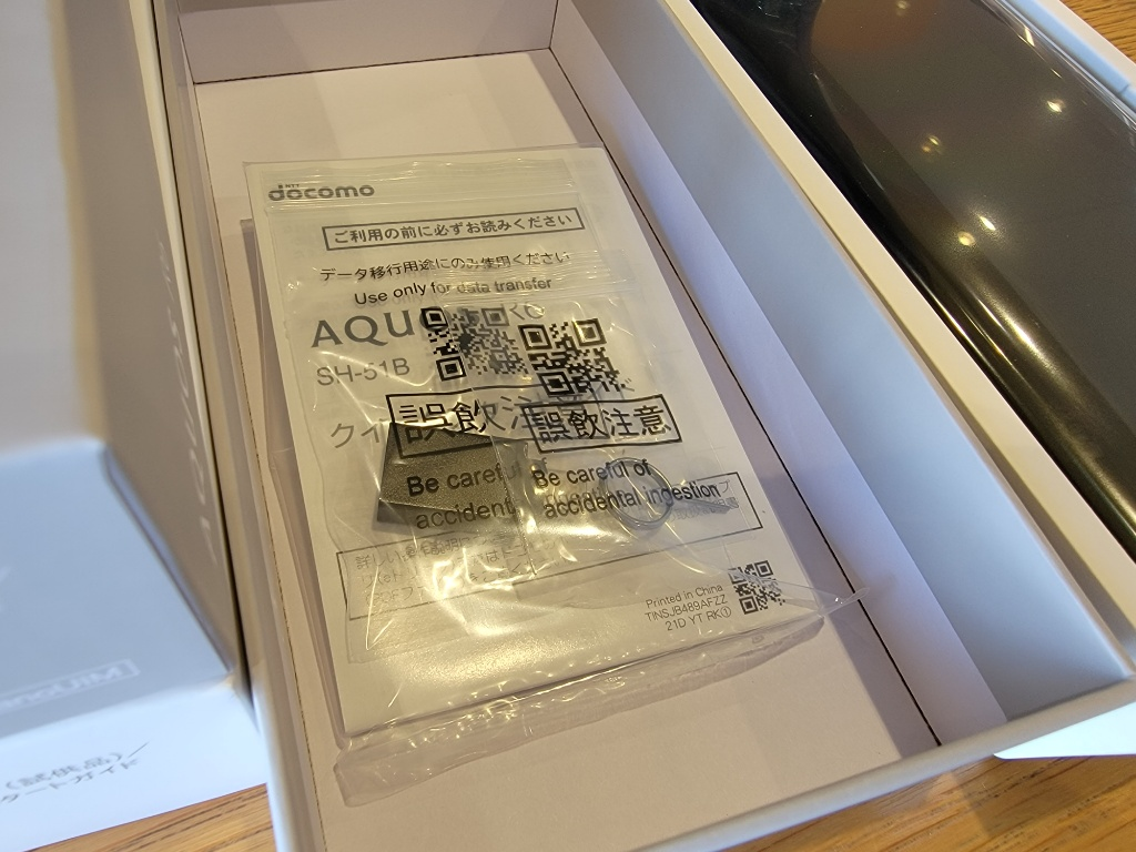 AQUOS R6付属品
