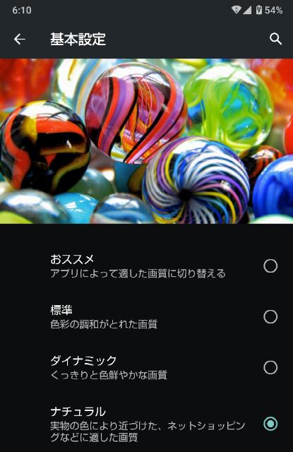 AQUOS R6画面