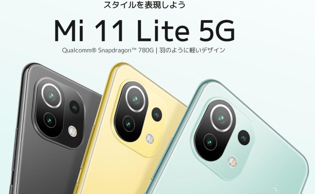 Mi 11 Lite 5G本体