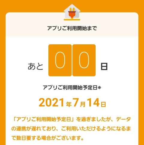 UQでんきアプリ状態