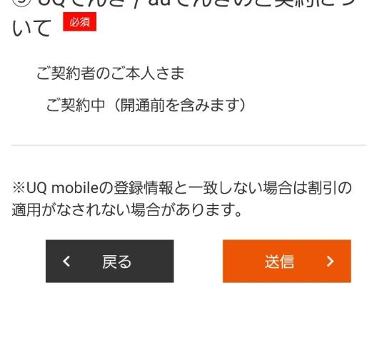 UQ電気申し込み完了