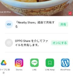 OPPO Find X3 Pro共有画面