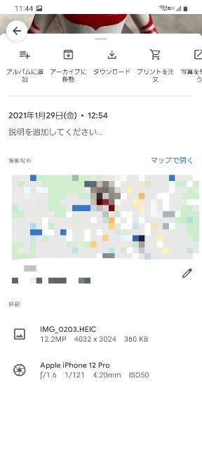 Googleフォト撮影内容