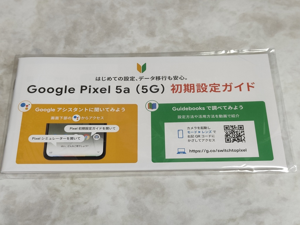 Pixel 5aガイド