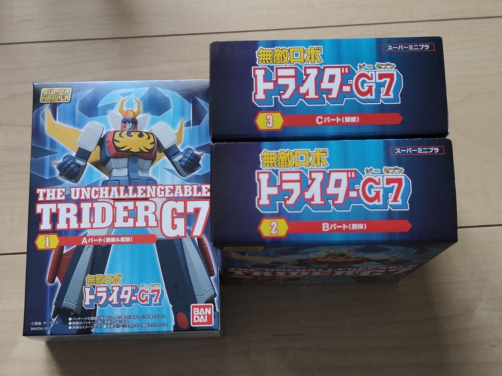 スーパーミニプラトライダーG7箱