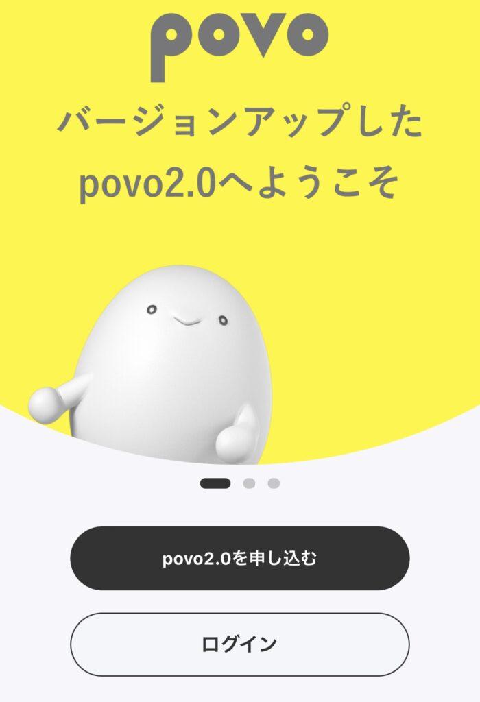povo2.0申し込みアプリ