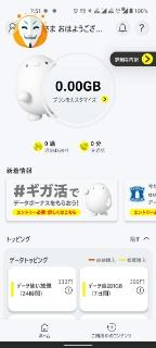 povo2.0アプリメニュー